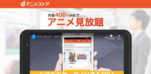 dアニメストア 公式サイト
