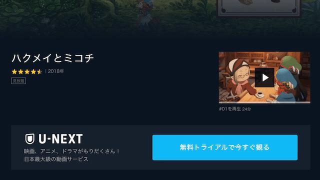 癒しアニメの金字塔「ハクメイとミコチ」U-NEXT配信画面
