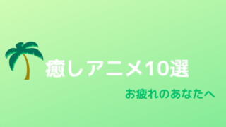 癒しアニメ10選