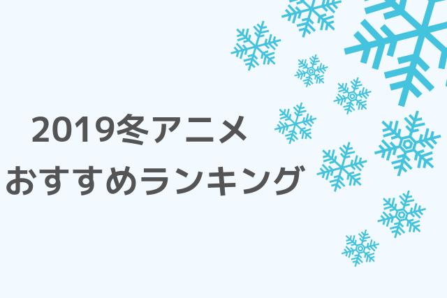 2019冬アニメおすすめランキング