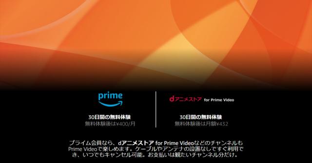 dアニメストア for プライムビデオ