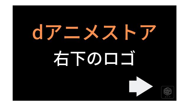 dアニメストアの右下のロゴ