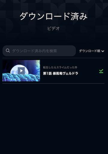 アニメのU-NEXTアプリへのダウンロードが完了