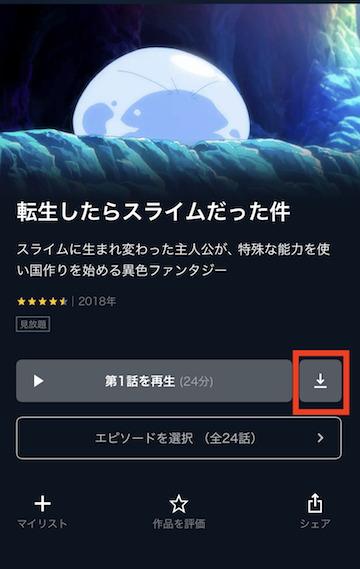 U-NEXTのアニメダウンロード画面1