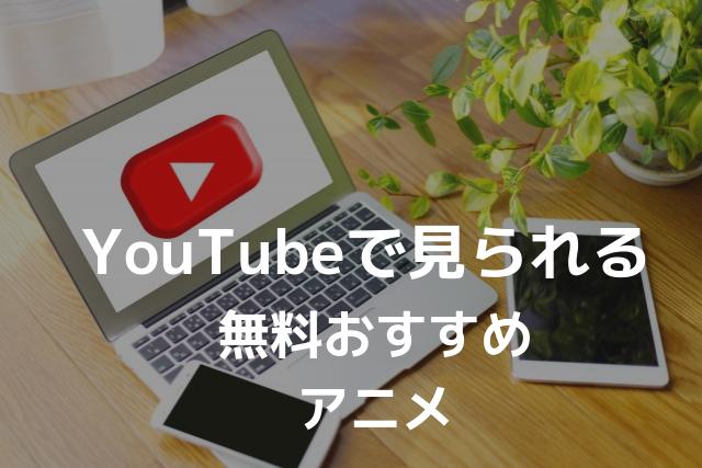 YouTubeで見れる無料おすすめアニメ