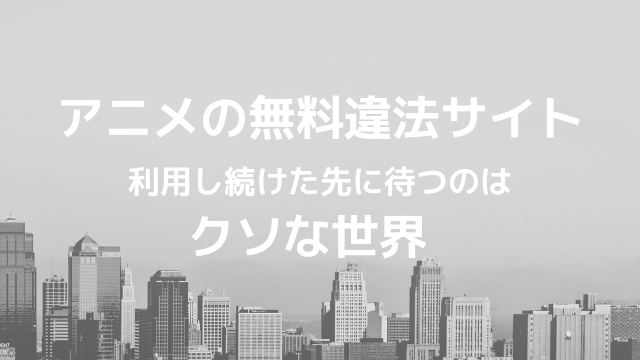 アニメの無料違法サイト