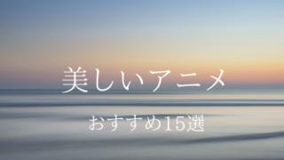 美しいアニメおすすめ15選