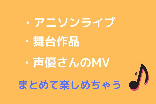 アニソン・舞台・MV