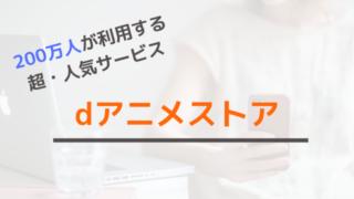 人気サービス「dアニメストア」