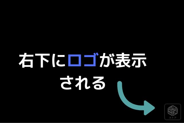 右下のロゴ表示