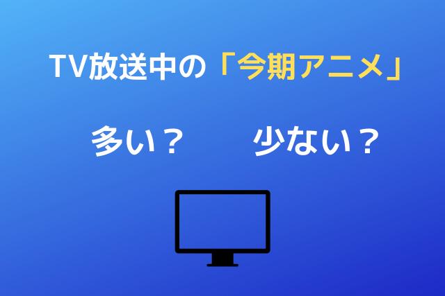 放送中の「今期アニメ」の比較