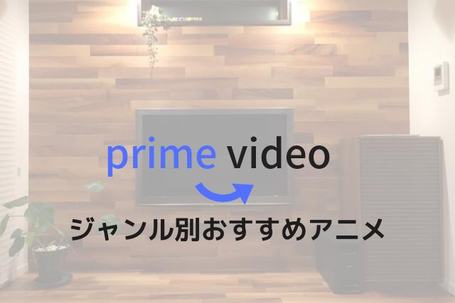プライムビデオのジャンル別おすすめアニメ