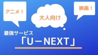 最強サービス「U-NEXT」