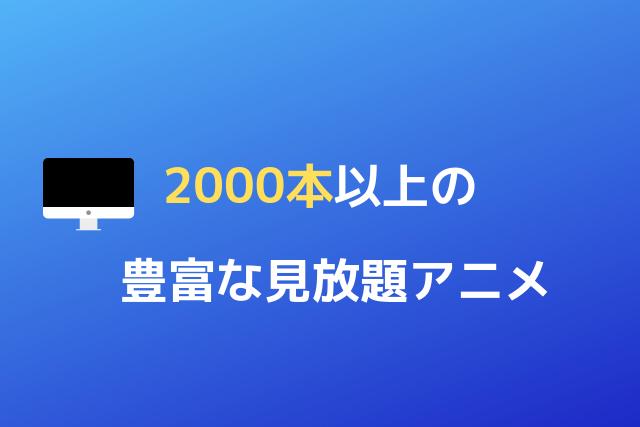 アニメの見放題作品数