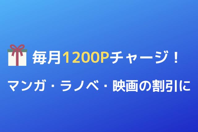 1200Pチャージ