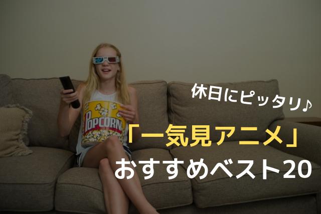 「一気見アニメ」おすすめベスト20