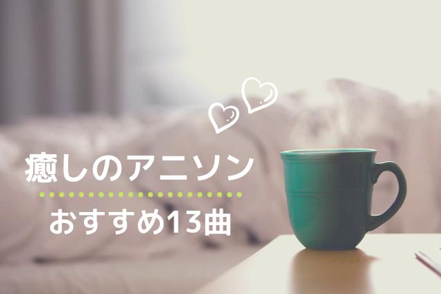 癒しのアニソンおすすめ13曲