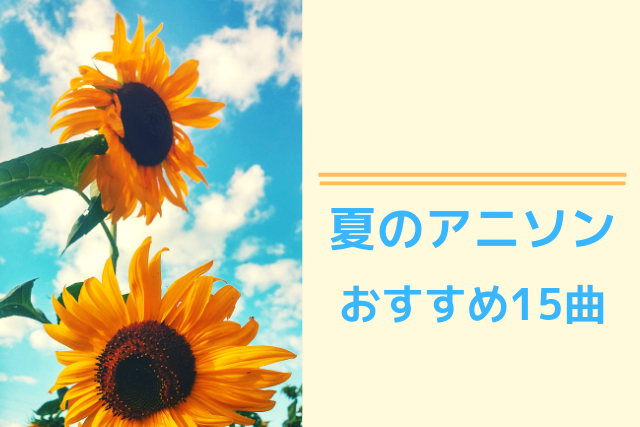 夏のアニメソングおすすめ15曲