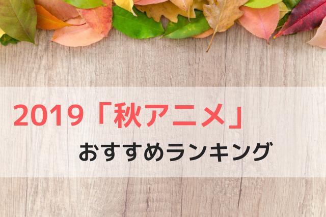 2019「秋アニメ」おすすめランキング