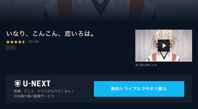 神様が出てくるアニメとして人気な「いなり、こんこん、恋いろは。」U-NEXT配信画面