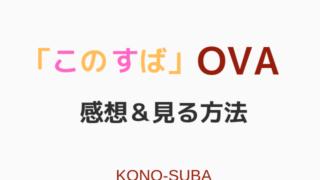 「このすば」OVA 感想&見る方法
