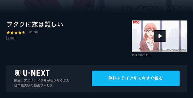 社会人アニメの筆頭候補「ヲタクに恋は難しい」U-NEXT配信画面