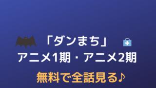 「ダンまち」アニメ1期・アニメ2期 無料で全話見る♪