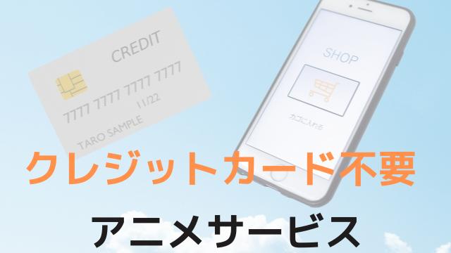 クレジットカード不要のアニメサービス