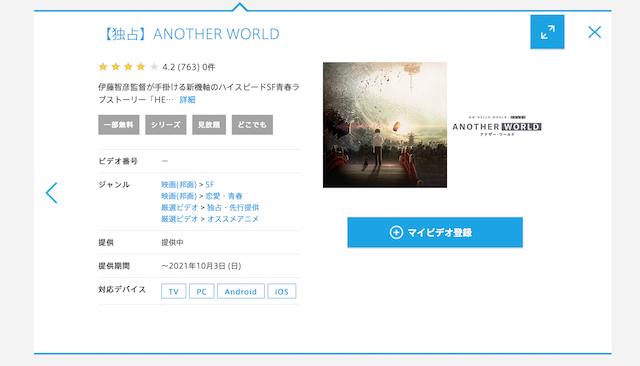 ひかりTVの「ANOTHER WORLD」視聴ページ