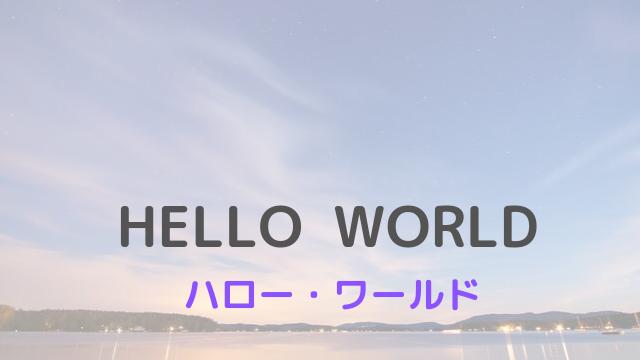 HELLO WORLD(ハロー・ワールド)