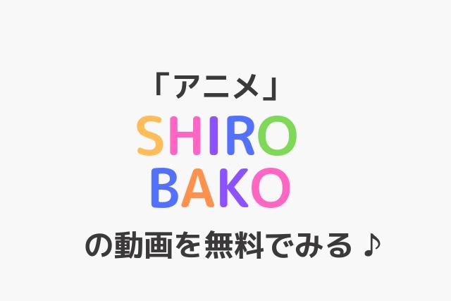 「アニメ」SHIROBAKOの動画を無料でみる