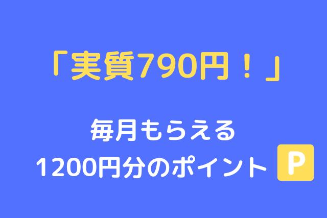 1200円分のポイントで実質790円!