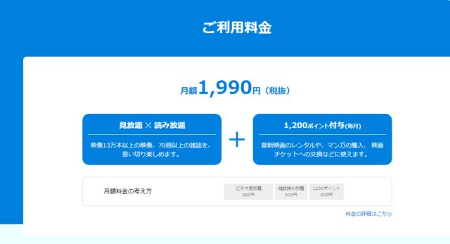 U-NEXTの料金システム