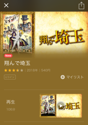 翔んで埼玉のレンタル料金