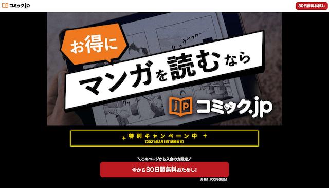 コミック.JP公式サイト