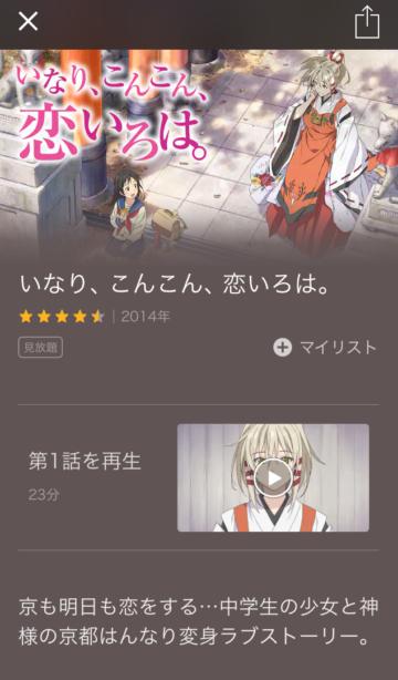 アニメ「いなり、こんこん、恋いろは。」U-NEXTのアプリ表示画面