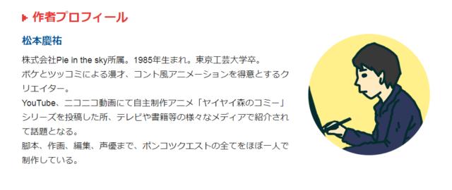 ポンコツクエストの声優兼監督「松本慶祐」のプロフィール
