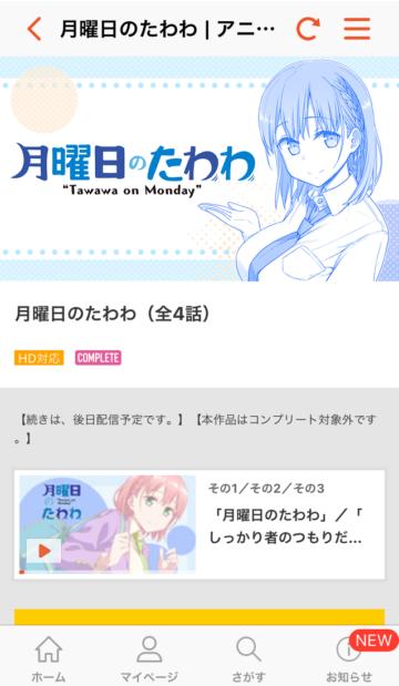 「月曜日のたわわ」dアニメストアのアプリ表示画面