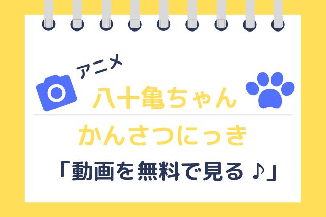 アニメ八十亀ちゃんかんさつにっき「動画を無料で見る♪」