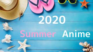2020年夏アニメ