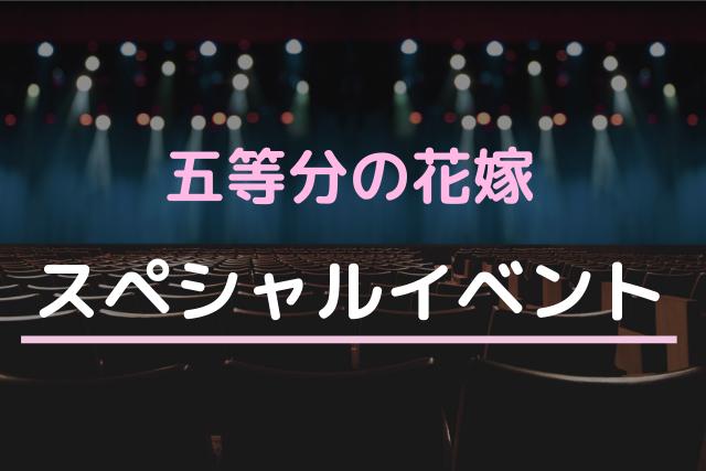 五等分の花嫁スペシャルイベント