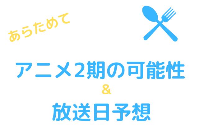 アニメ2期の可能性&放送日予想