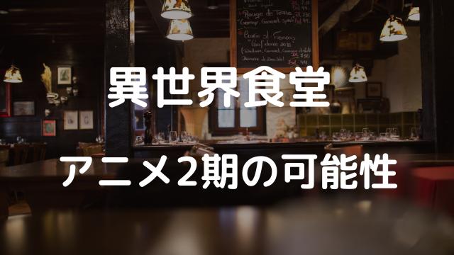 異世界食堂アニメ2期の可能性