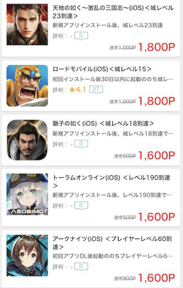 モッピーのゲームアプリ