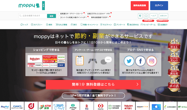 モッピー公式サイト