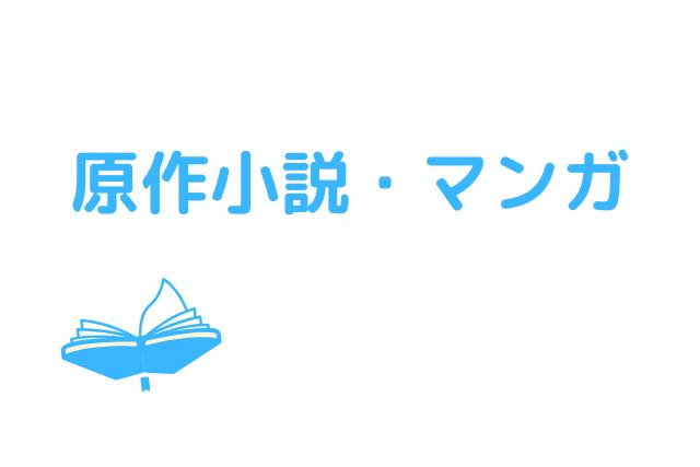 原作小説・マンガ