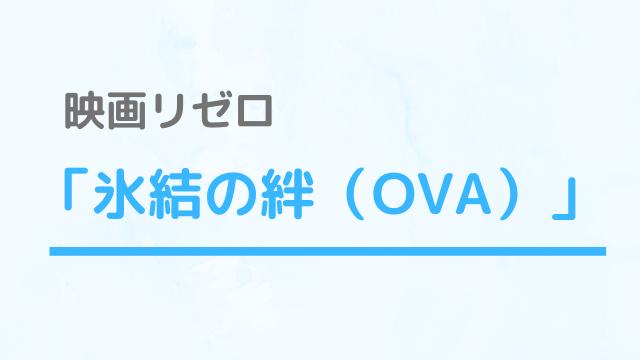 映画リゼロ「氷結の絆(OVA)」