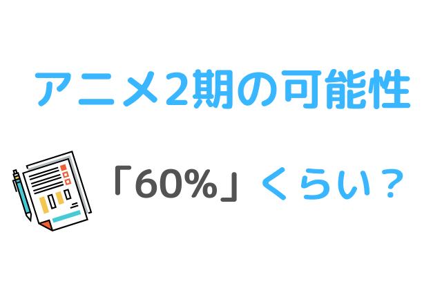 アニメ2期の可能性「60%」