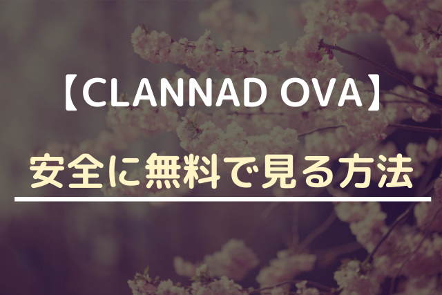 CLANNAD OVAを安全に無料で見る方法