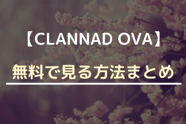 CLANNAD OVAを無料で見る方法まとめ